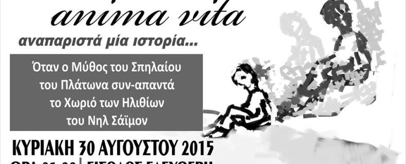 Η Ψυχοθεραπευτική Θεατρική Ομάδα anima vita αναπαριστά μια ιστορία στο Ασκληπιείο της Επιδαύρου